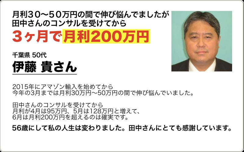 伊藤 貴さん